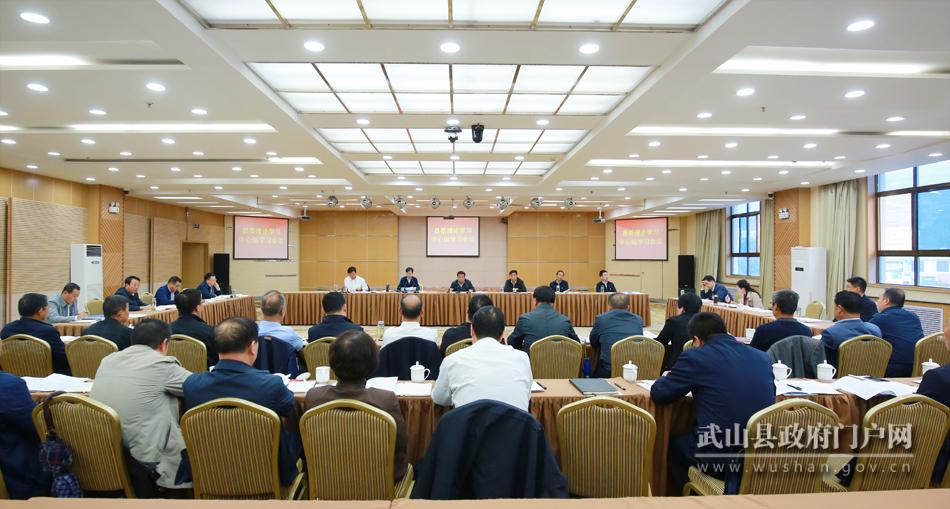 武山县委理论学习中心组召开学习会议