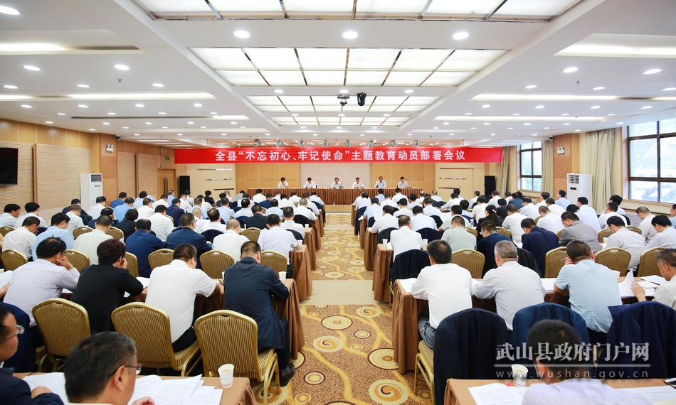 武山县以务实作风推动主题教育开好局起好步