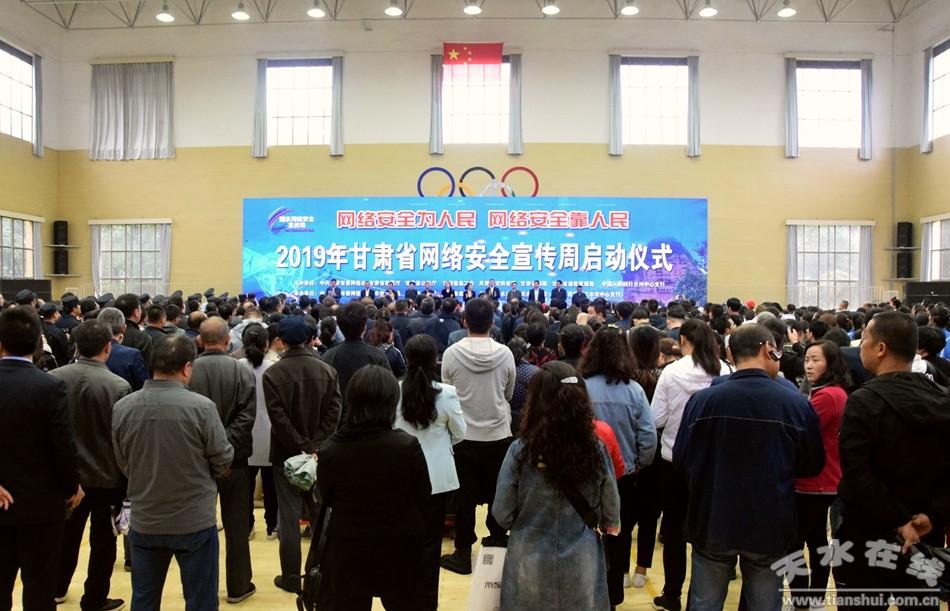 2019年甘肃省网络安全宣传周在天水启动(图)