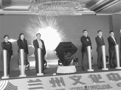 大牌聚首 兰州文化中心项目发布会暨招商启动大会举行