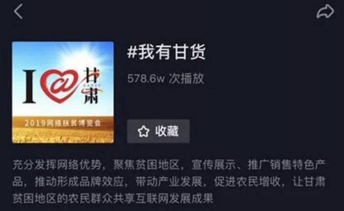 """甘肃14个市州争上网络扶贫博览会,""""看家宝""""纷纷上榜网拍产品"""