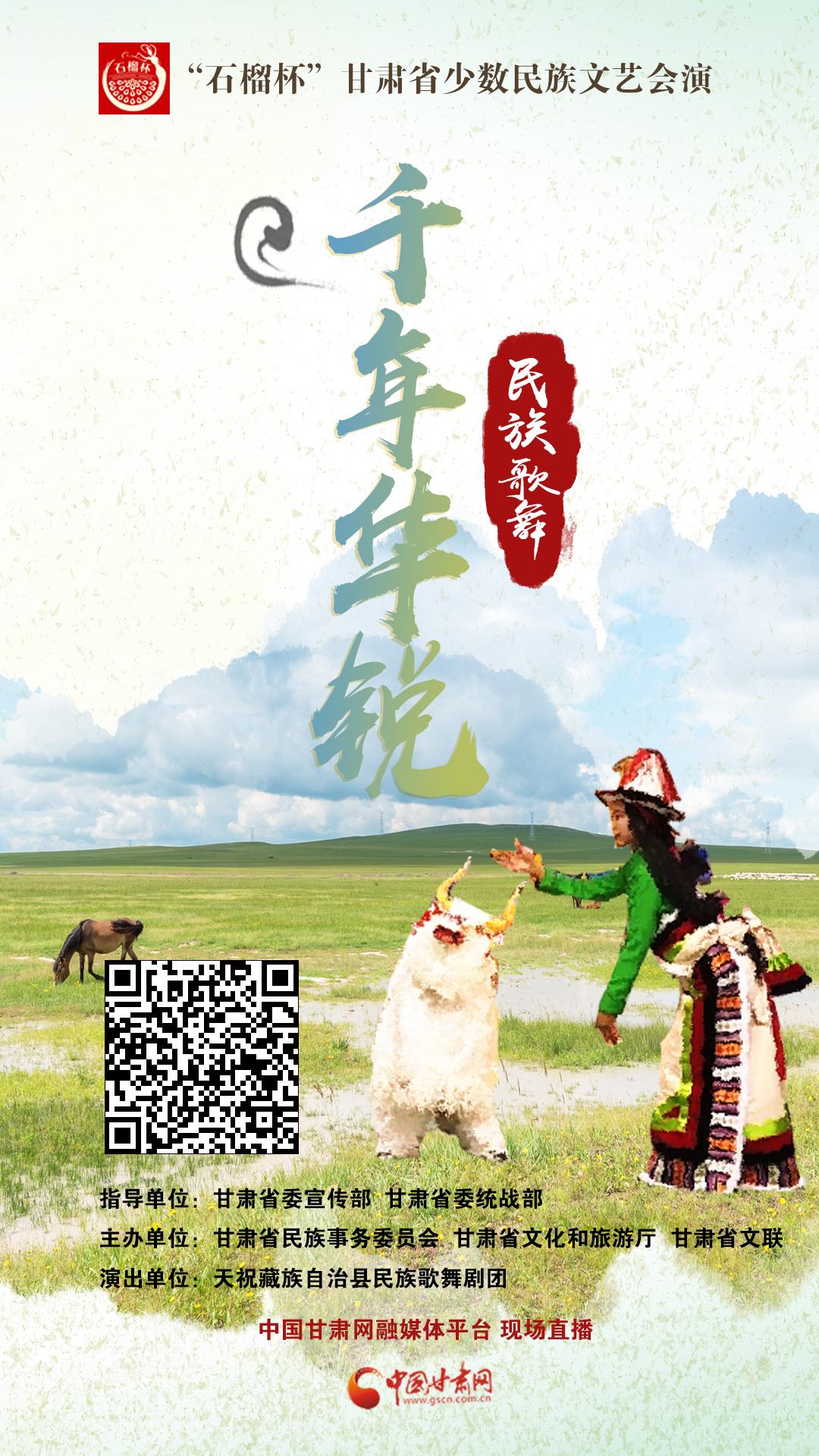 """【中国甘肃网-现场直播】""""石榴杯""""民族歌舞《千年华锐》"""