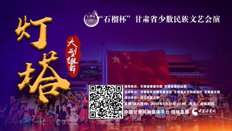 演出预告丨中国甘肃网邀您观看西北民族大学舞蹈诗《灯塔》网络直播