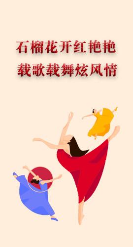长图|石榴花开红艳艳  载歌载舞炫风情
