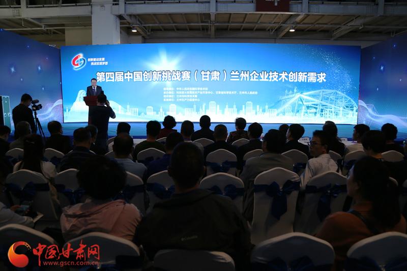 第四届中国创新挑战赛(甘肃)兰州企业技术创新需求正式发布