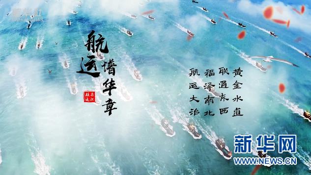 70年,看长江航运巨变