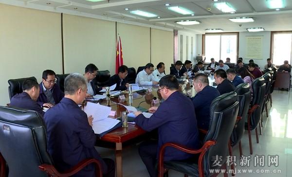 麦积区召开区委全面依法治区委员会第一次会议