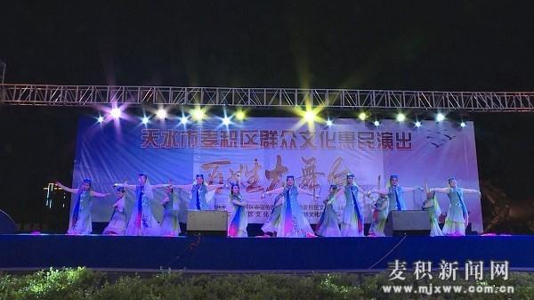 麦积区系列活动庆祝新中国成立70周年