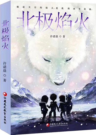 《北极焰火》:激发故事的深层审美意蕴