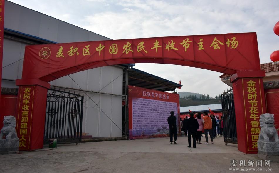 """麦积区举办庆祝2019年""""中国农民丰收节""""暨花牛苹果推介活动"""