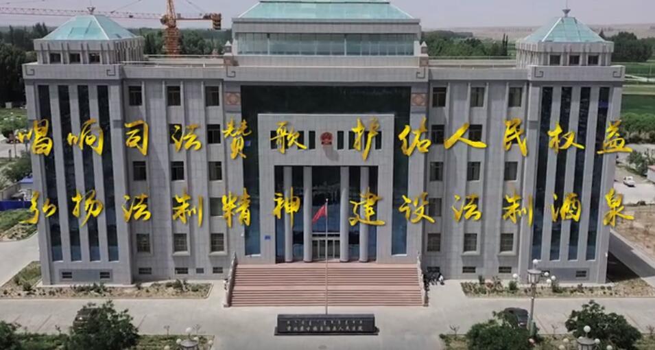 【甘肃五个一百网络正能量视频·系列展播(75)】点滴努力 成就司法为民