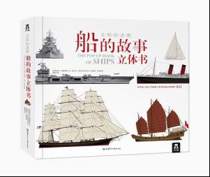 船的故事立体书