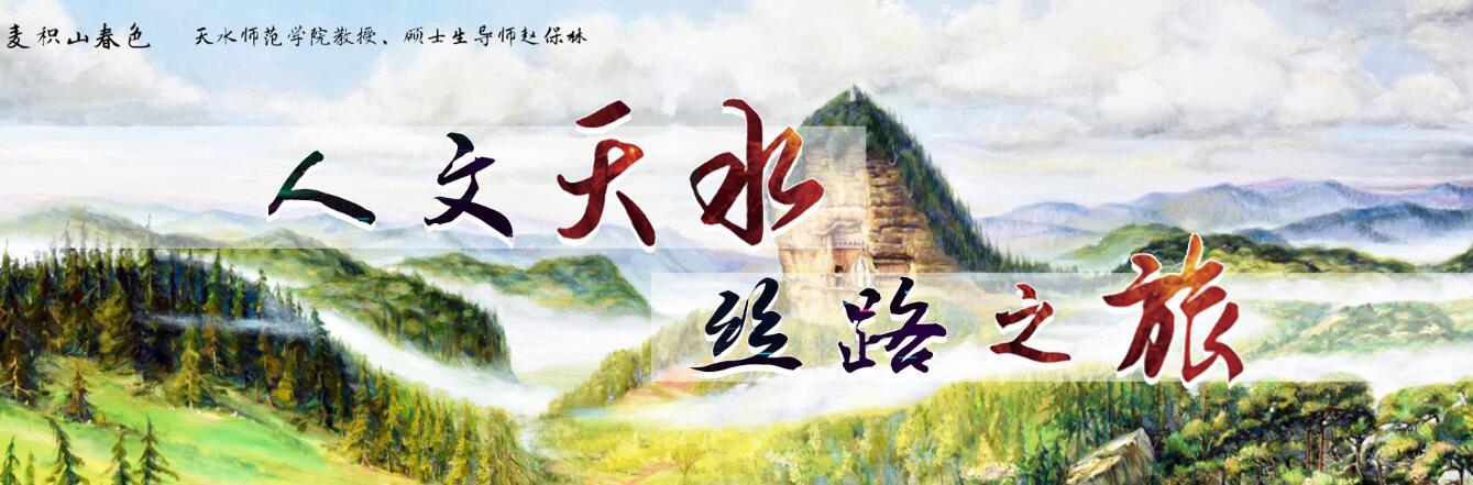【专题】人文天水 丝路之旅