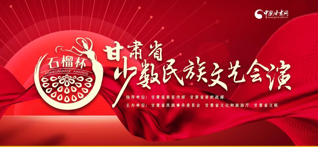 """【专题】""""石榴杯""""甘肃省少数民族文艺会演"""