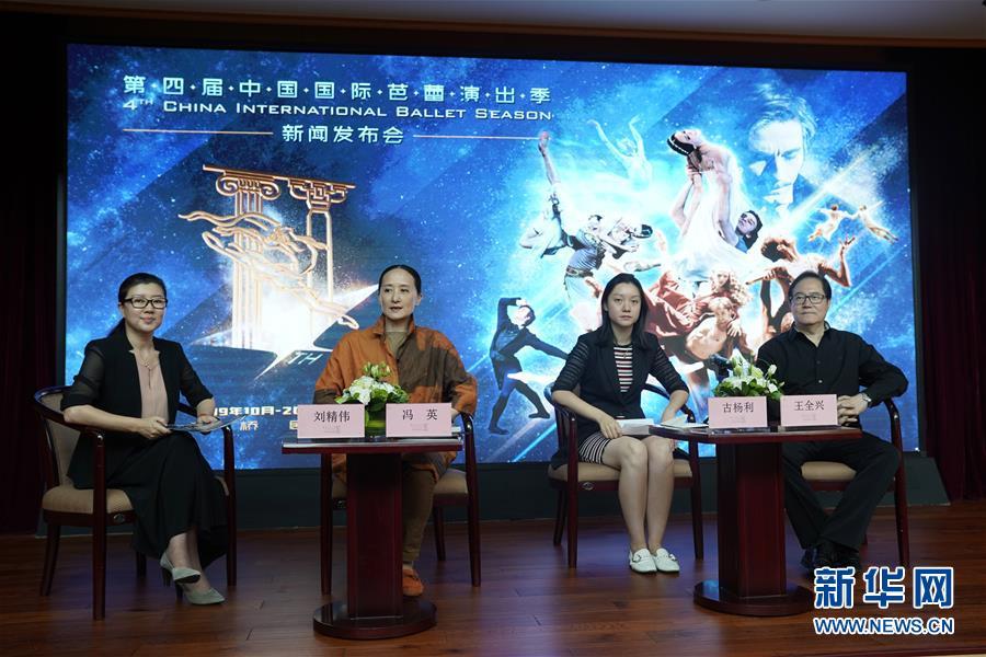 (文化)(3)第四届中国国际芭蕾演出季即将开幕