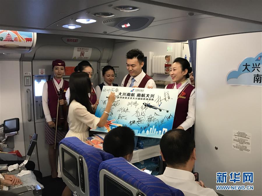 (社会)(3)北京大兴国际机场首航航班上的欢乐时刻