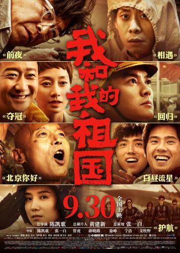 """国庆档电影""""三强争霸"""":预售超2亿 阵容堪称顶配"""