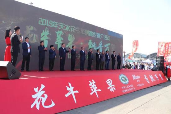 2019年天水花牛苹果宣传推介活动