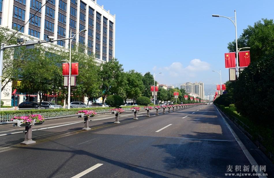 【壮丽70年 奋斗新时代】麦积区:红旗招展迎国庆