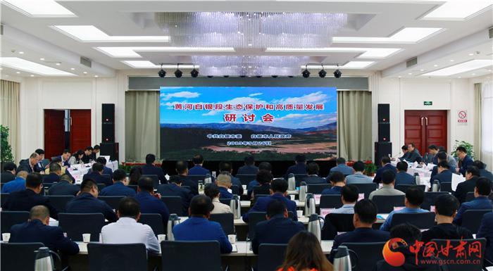 唐山市黑社会_黑银市举办黄河黑银段生态珍惜和高质量生长研讨会(图)
