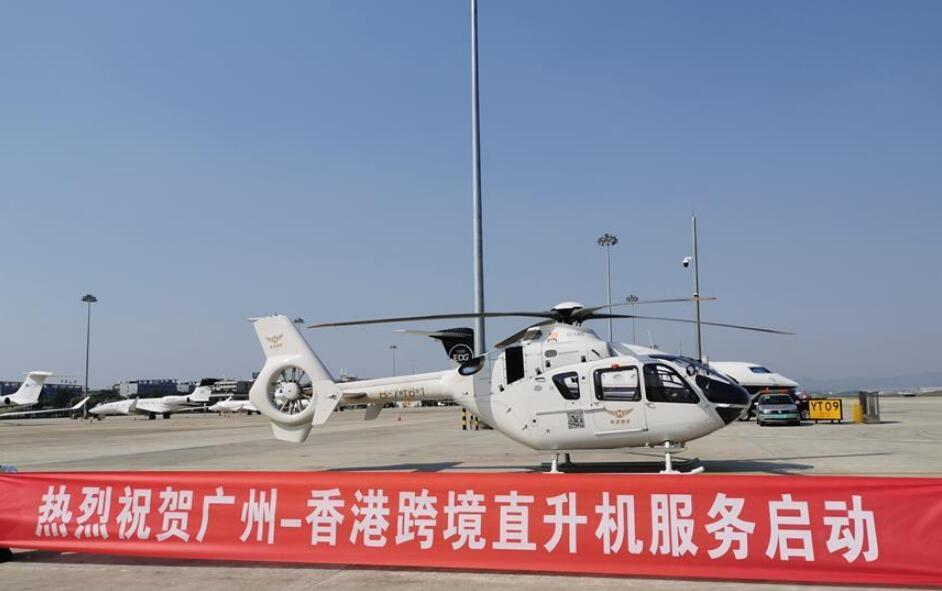 穗港之间直升机跨境飞行服务启动