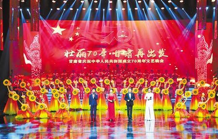 甘肃省庆祝中华人民共和国成立70周年文艺晚会在兰举行 林铎唐仁健孙伟等出席观看