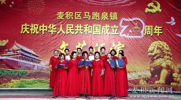 麦积区马跑泉镇举行庆祝中华人民共和国成立70周年文艺汇演