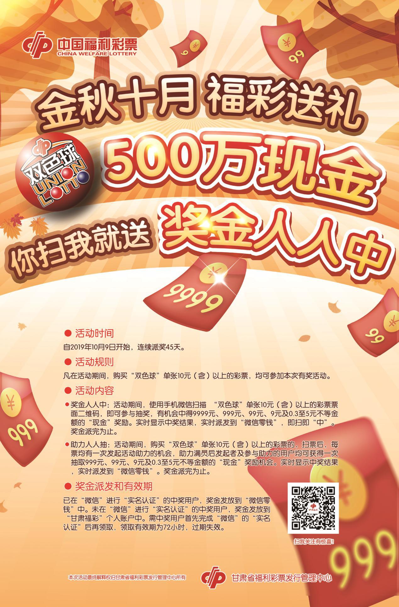 """金秋十月 福彩送礼 """"扫一扫 摇一摇"""" 双色球500万现金红包就属于你"""
