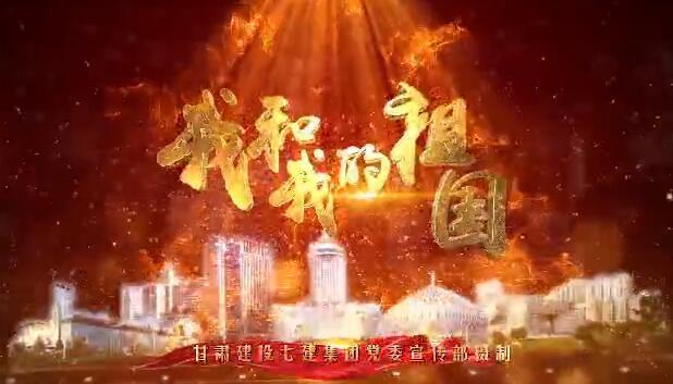 【甘肃五个一百网络正能量视频·系列展播(83)】我和我的祖国
