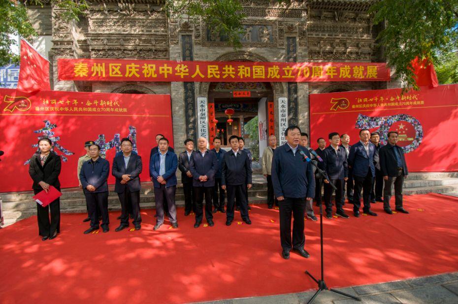 秦州区庆祝中华人民共和国成立70周年成就展开展