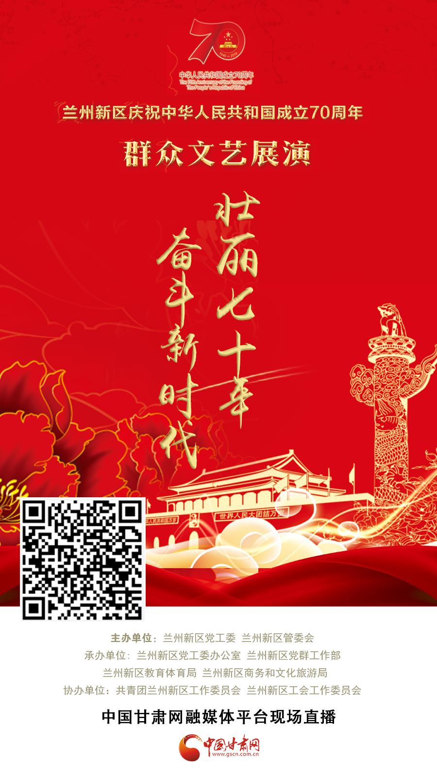 【现场直播】兰州新区庆祝中华人民共和国成立70周年群众文艺展演