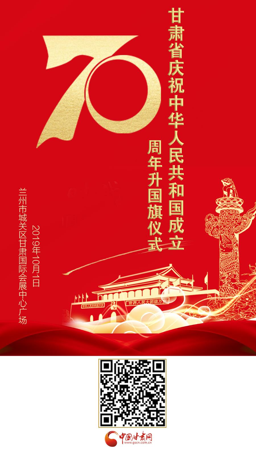 【图文直播】加拿大28在线计划网—下载加拿大pc软件省庆祝中华人民共和国成立70周年升国旗仪式