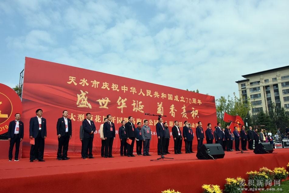 天水市庆祝中华人民共和国成立70周年大型菊花展开园暨马跑泉公园万人游园活动在麦积区启动