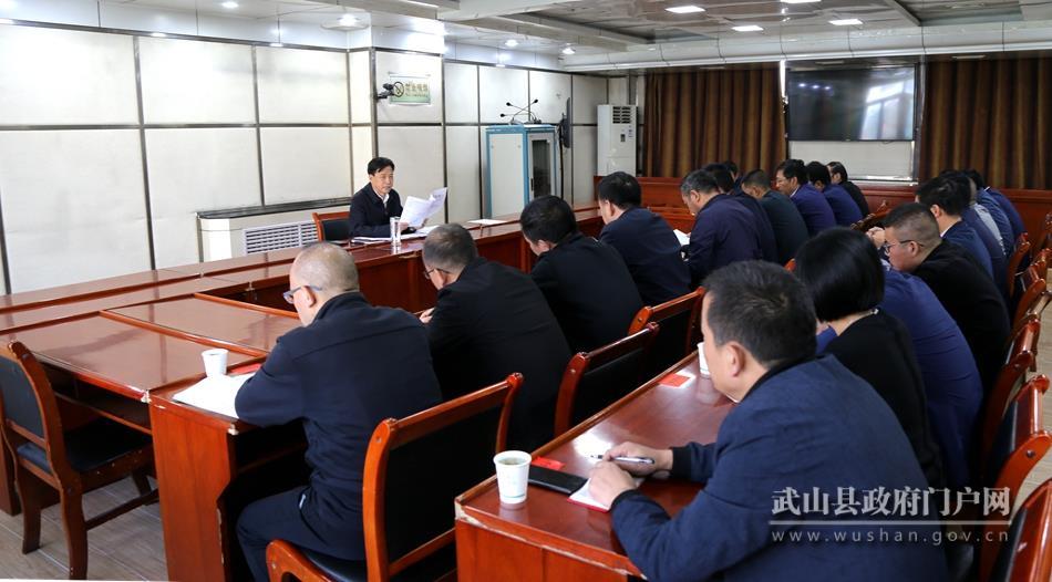 马勤学主持召开武山县第三季度经济运行分析调度会