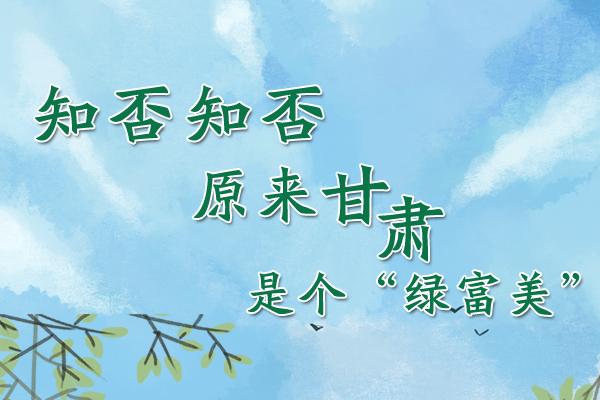 """长图丨知否,知否?甘肃原是个""""绿富美"""""""