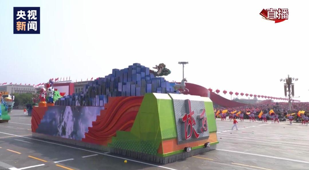 视频│国庆群众游行陕西彩车表达了怎样的寓意?