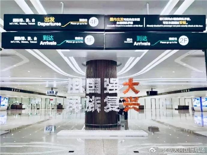 """北京新机场,晋升""""人人人人我人人人人""""景点"""