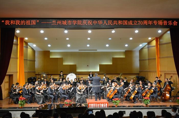 """兰州城市学院举办""""我和我的祖国""""——庆祝中华人民共和国成立70周年专场音乐会"""