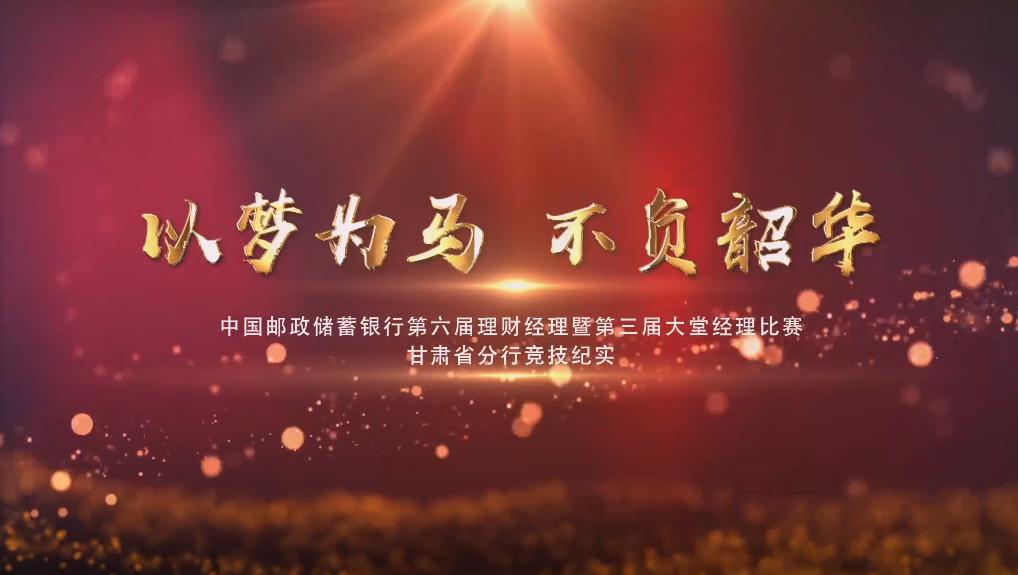 邮爱初心 定格恒久——中国邮政储蓄银行甘肃省分行共庆新中国成立七十周年