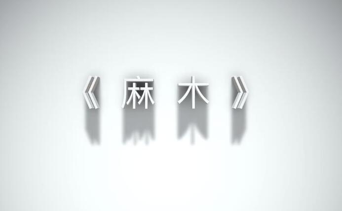 【甘肃五个一百网络正能量视频·系列展播(86)】麻木
