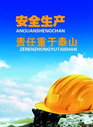 甘肃省发布节后安全生产警示