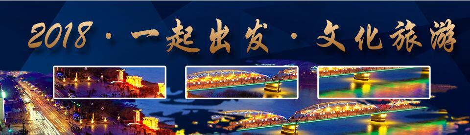 【甘肃五个一百网络正能量专题·系列展播(96)】2018·一起出发·文化旅游
