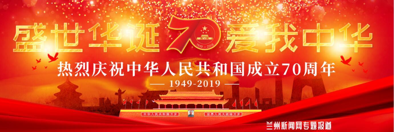 【甘肃五个一百网络正能量专题·系列展播(98)】热烈庆祝中华人民共和国成立70周年