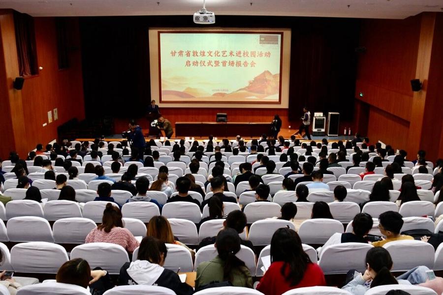 甘肃省敦煌文化艺术进校园活动在兰州大学启动 陈青出席(图)
