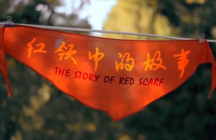 【甘肃五个一百网络正能量视频·系列展播(97)】红领巾的故事