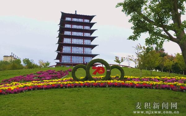 国庆期间麦积区马跑泉公园累计接待游客达13万人次