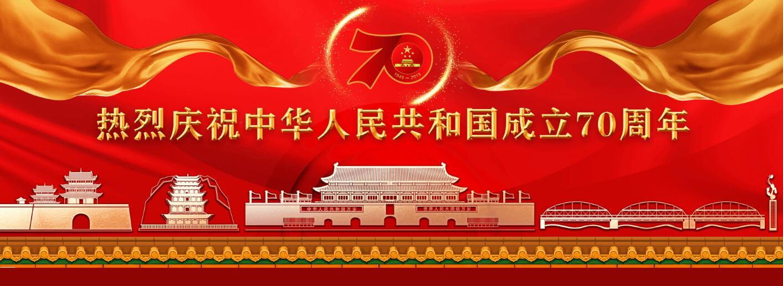 【专题】热烈庆祝中华人民共和国成立70周年