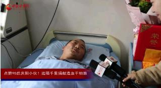 点赞90后庆阳小伙!远隔千里捐献造血干细胞