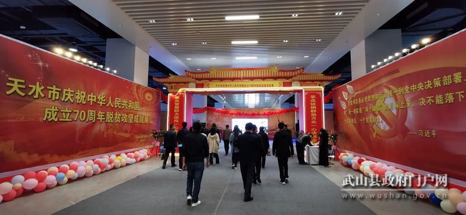 武山县组织党员干部参观天水市庆祝中华人民共和国成立70周年经济社会发展暨脱贫攻坚成就展