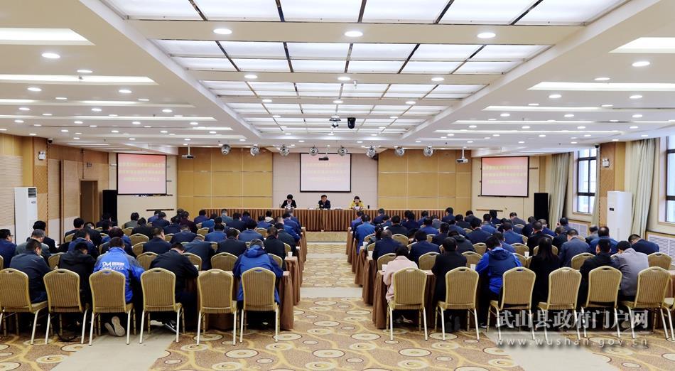 武山县召开省委第四轮巡视意识形态工作责任制落实情况专项检查反馈问题整改落实工作会议
